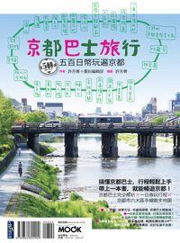 京都巴士旅行:五百日幣玩遍京都