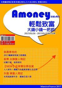 Amoney財經e周刊 2017/01/16 [第216期]:輕鬆致富 大錢小錢一把抓