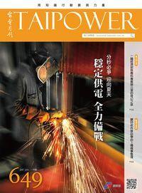 台電月刊 [第649期]:穩定供電 全面備戰