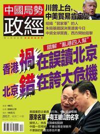 政經 [總第20期]:香港禍在誤讀北京 北京錯在誇大危機