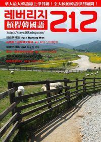 槓桿韓國語學習週刊 2017/01/18 [第212期] [有聲書]:韓綜學韓語 #214 Running Man