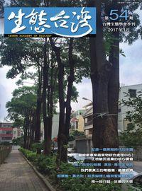 生態台灣 [第54期]:台灣生態學會季刊