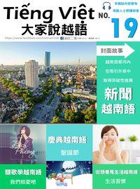 Tiếng Việt 大家說越語 [第19期] [有聲書]:新聞越南語