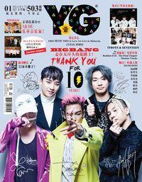 Y.G [第503期]:BIGBANG-走在無盡頭的花路上
