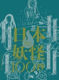日本妖怪100抄:Nippon所藏日語嚴選講座