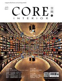 CORE.INTERIOR空間 [第6期]:時尚跨界 當代精品家居風貌 Defining luxury lifestyle