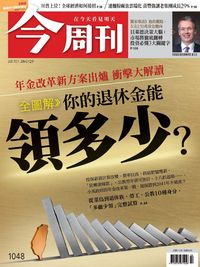 今周刊 2017/01/23 [第1048期]:你的退休金能領多少?