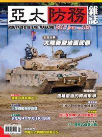 亞太防務 [第105期]:大陸新型地面武器