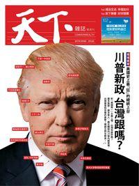 天下雜誌 2017/01/18 [第615期]:川普新政 台灣跟嗎?