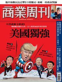 商業周刊 2017/01/23 [第1523期]:美國獨強