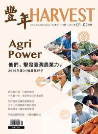 豐年 106/01/18 [第67卷01-02期]:Agri Power 他們,擊發臺灣農業力。