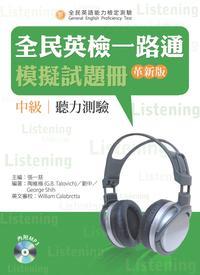 全民英檢一路通中級聽力測驗模擬試題冊 [有聲書]