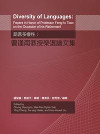 語言多樣性:曹逢甫教授榮退論文集