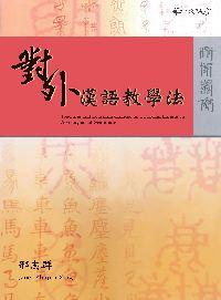 對外漢語教學法