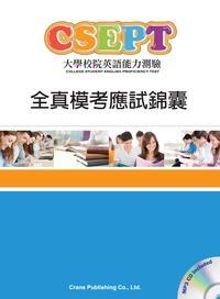 CSEPT大學校院英語能力測驗 [有聲書]:全真模考應試錦囊