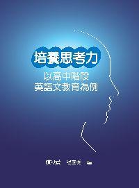 培養思考力:以高中階段英語文教育為例