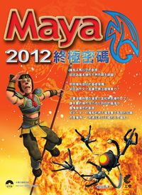 Maya 2012終極密碼