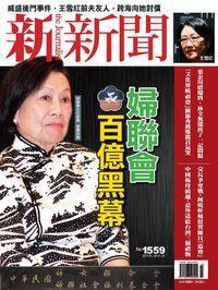 新新聞 2017/01/19 [第1559期]:婦聯會 百億黑幕