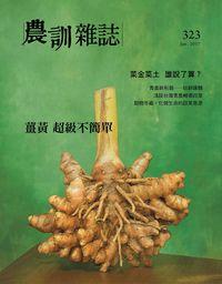 農訓雜誌 [第323期]:薑黃 超級不簡單