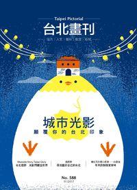 臺北畫刊 [第588期]:城市光影 顛覆你的台北印象