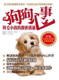 狗狗心事:與毛小孩的親密溝通