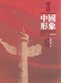 塑造中國形象:東方智慧引領世界
