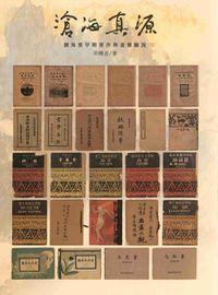 滄海真源:劉海粟早期著作與畫冊圖說