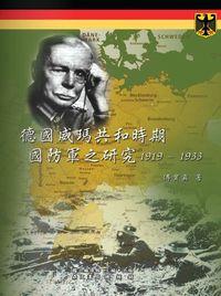 德國威瑪共和時期國防軍之研究. 1919-1933