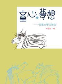 童心.夢想:兒童文學的想法