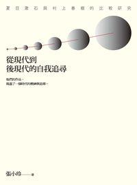 從現代到後現代的自我追尋:夏目漱石與村上春樹的比較研究