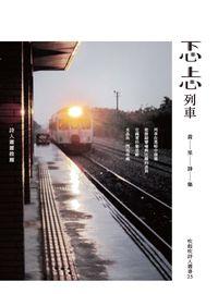 忑忐列車:黃里詩集