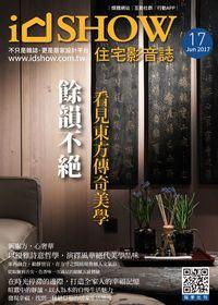 iDSHOW 好宅秀 [第17期]:住宅影音誌:餘韻不絕 看見東方傳奇美學