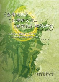 《台灣文化》、《台灣新文化》、《新文化》雜誌研究(1986.6-1990.12)