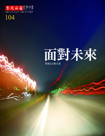 香光莊嚴雜誌 [第104期]:面對未來