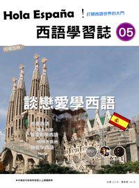 Hola España 西語學習誌 [第5期] [有聲書]:談戀愛學西語