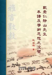 戴君仁靜山先生年譜及學術思想之流變