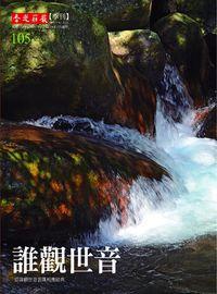 香光莊嚴雜誌 [第105期]:誰觀世音