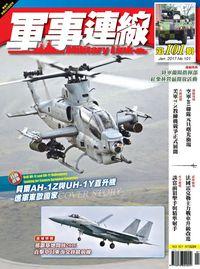 軍事連線 [第101期]:貝爾AH-1Z與UH-1Y直升機 進軍東歐國家