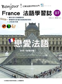 Bonjour! France 法語學習誌 [第7期] [有聲書]:戀愛法語