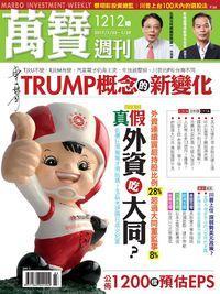 萬寶週刊 2017/01/23 [第1212期]:TRUMP概念的新變化