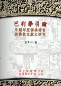巴利學引論:早期印度佛典語言與佛教文獻之研究
