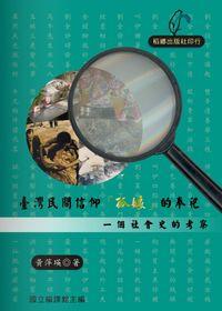 臺灣民間信仰「孤娘」的奉祀:一個社會史的考察