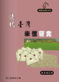 清代臺灣米價研究