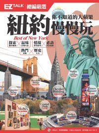 紐約慢慢玩 你不知道的大蘋果 [有聲書]:EZ TALK總編嚴選特刊