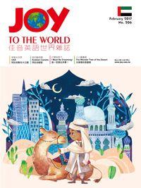 Joy to the World佳音英語世界雜誌 [第206期] [有聲書]:阿拉伯聯合大公國