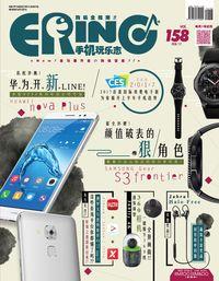 eRing 手機玩樂誌 [Vol. 158]:真機評測 ! HUAWEI nova Plus