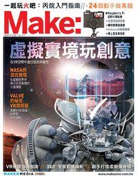 Make 國際中文版 [Vol. 27]:虛擬實境玩創意