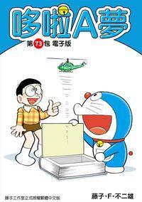 哆啦A夢. 第73包