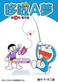 哆啦A夢. 第78包