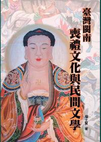臺灣閩南喪禮文化與民間文學